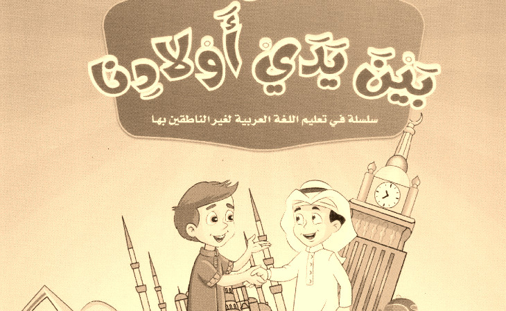 Arabic 1A