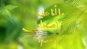 Practicing Sunnah